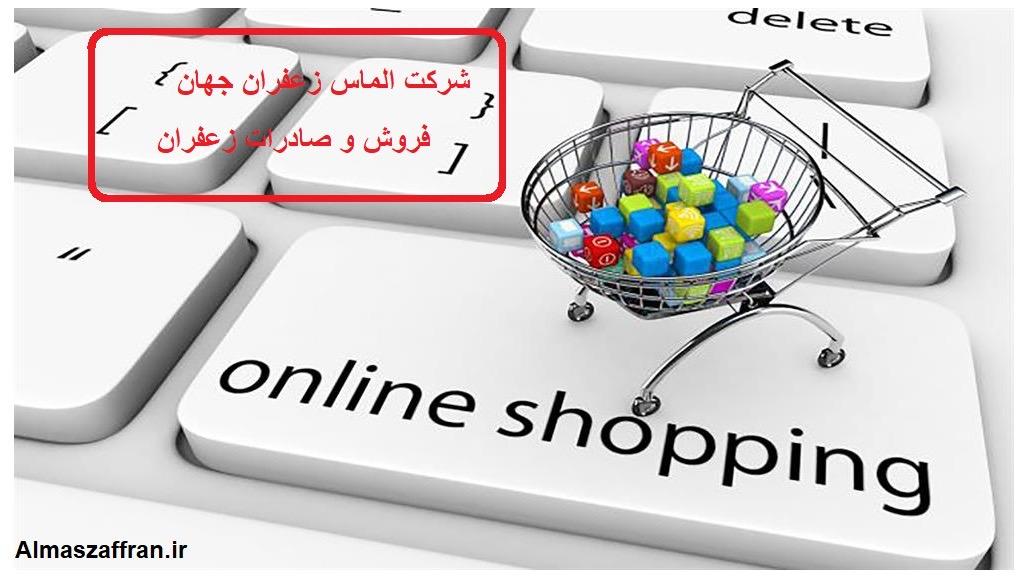 فروشگاه آنلاین زعفران در روتردام