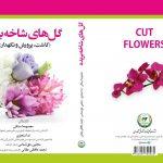 online sale of saffron books - آموزش کاشت گل های شاخه بریده