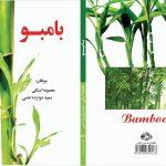 online sale of saffron books - بامبو