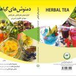 online sale of saffron books - دمنوش های گیاهی و خواص آن