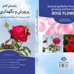 online sale of saffron books - راهنمای پرورش گل رز