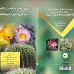 online sale of saffron books راهنمای کاشت کاکتوس - ساکوانت ها